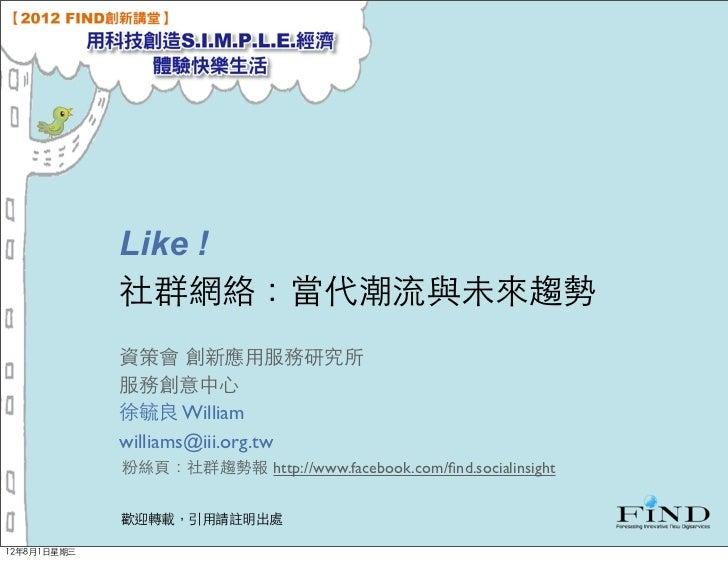 Like! 社群網絡:當代潮流與未來趨勢
