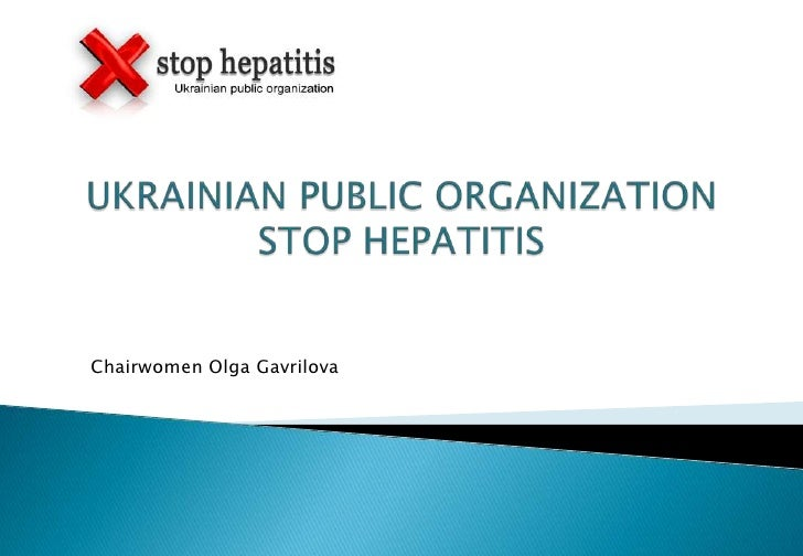 UKRAINIAN PUBLIC ORGANIZATIONSTOP HEPATITIS<br />Chairwomen Olga Gavrilova<br />