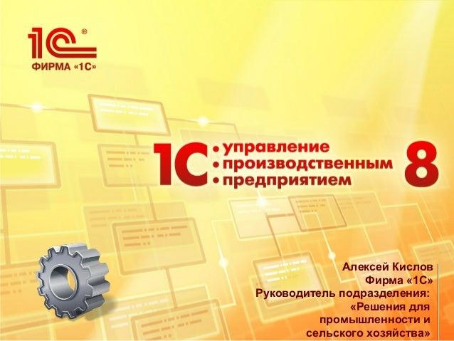 1с crm проф download: