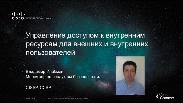 Управление доступом к внутренним ресурсам для внешних и внутренних пользователей Владимир Илибман Менеджер по продуктам бе...