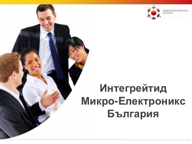 Интегрейтид Микро-Eлектроникс България 1