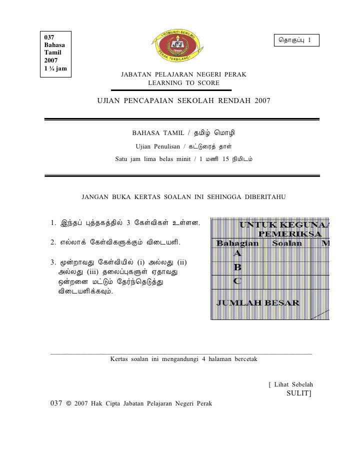 Upsr sjktb tamil k2 2007