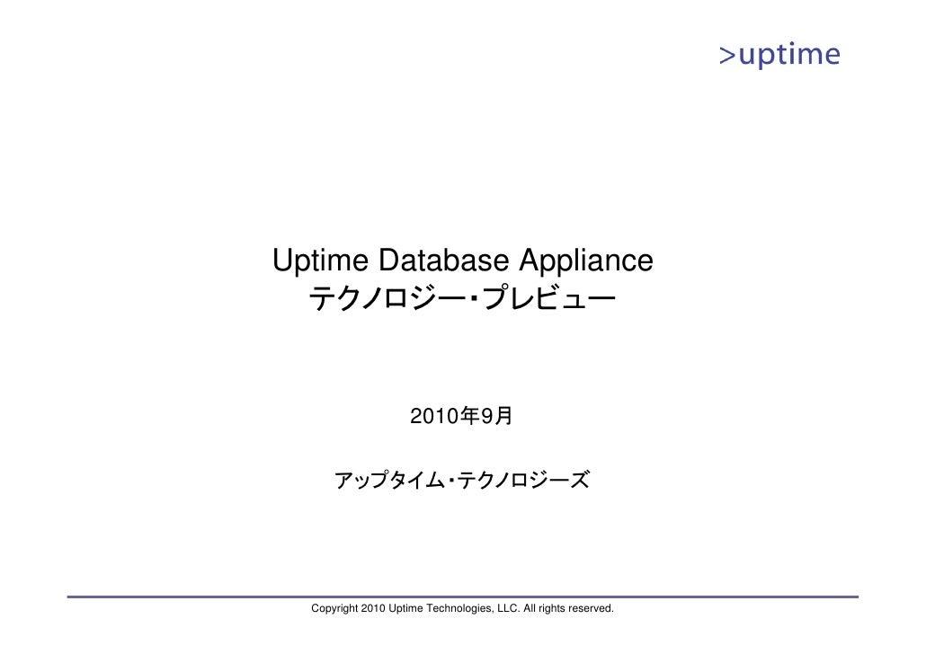 Uptime Database Appliance テクノロジープレビュー