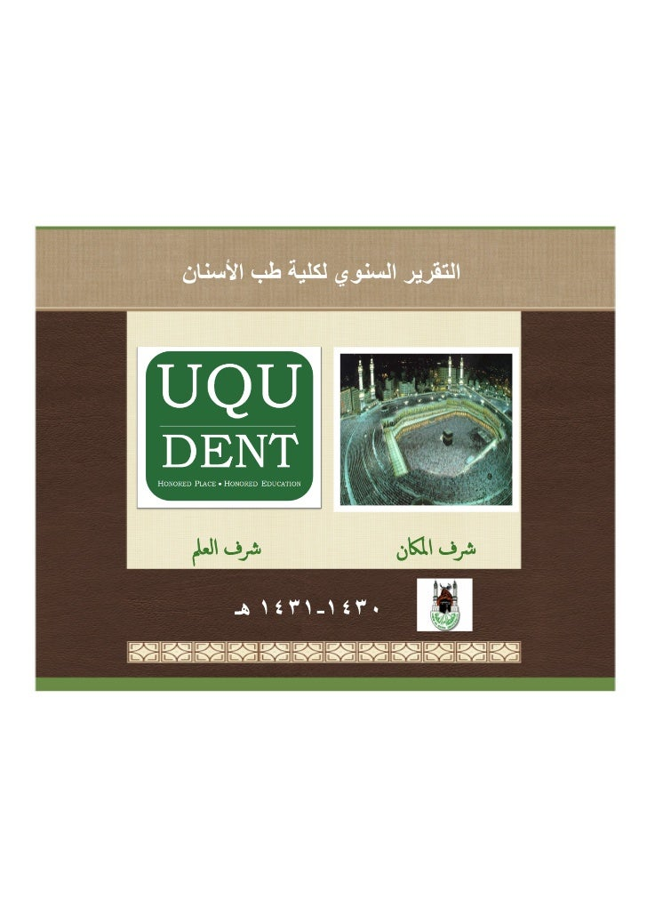 UQUDENT Arabic Annual Report 2011