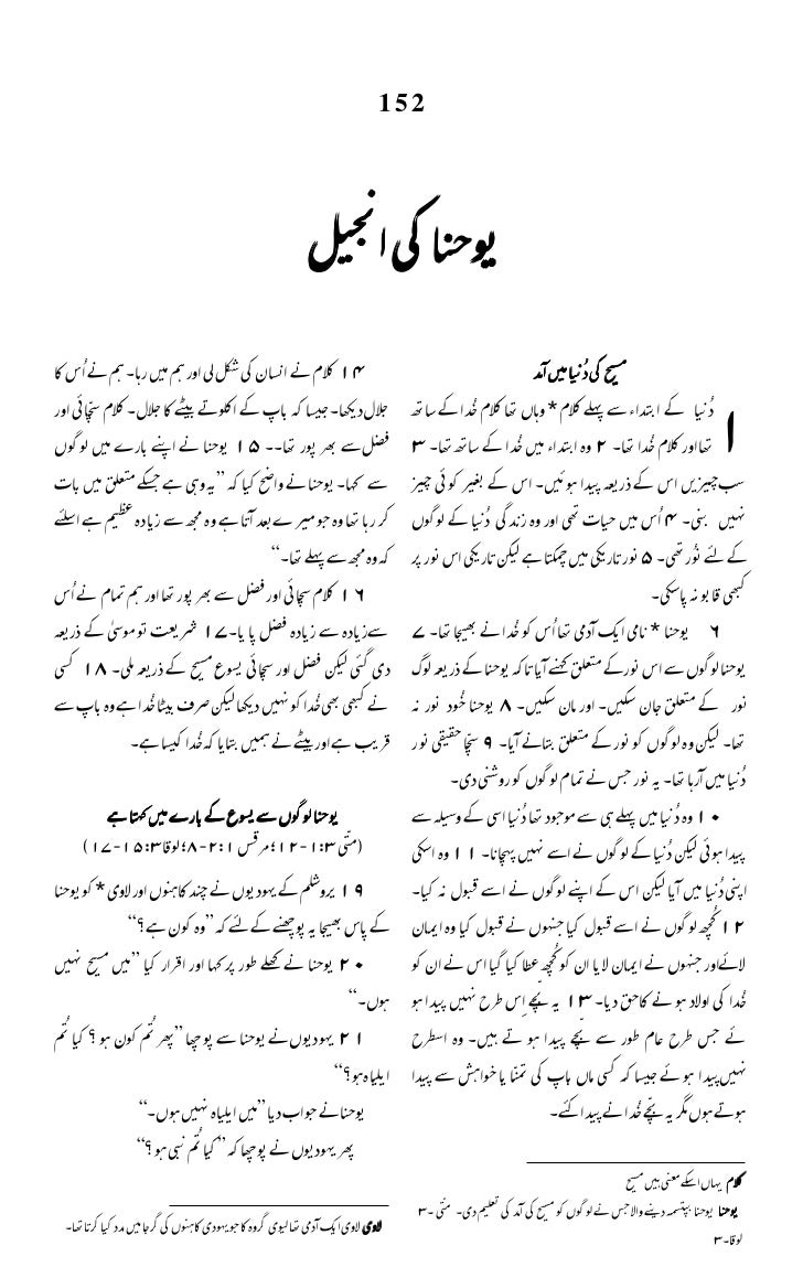 bible in urdu and english pdf