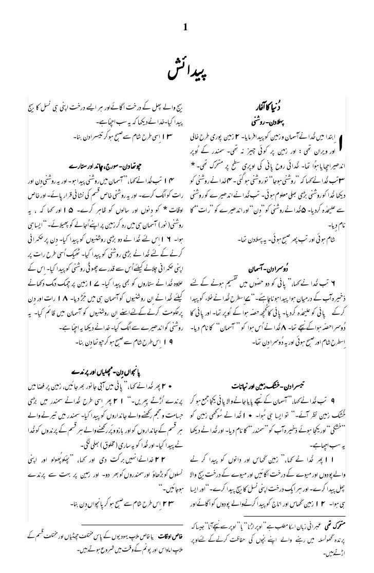Urdu bible old testament