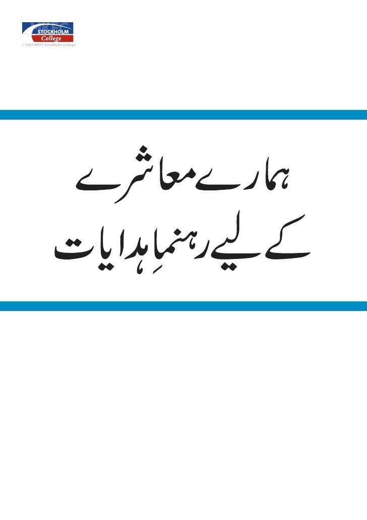 Urdu Community action plan