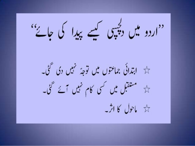Urdu presentation by asif jamil 2013