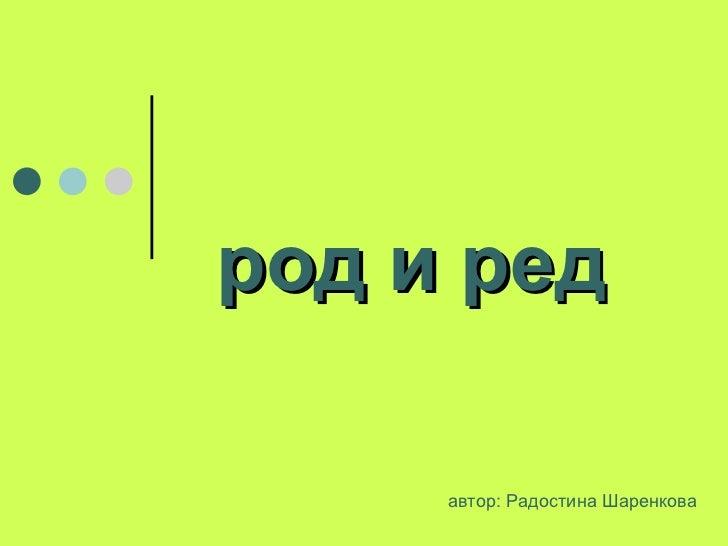 род и ред автор: Радостина Шаренкова