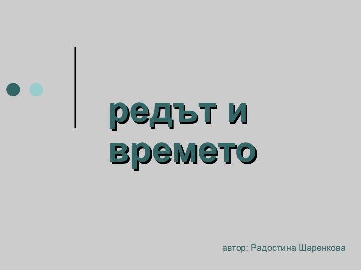 редът и времето автор: Радостина Шаренкова