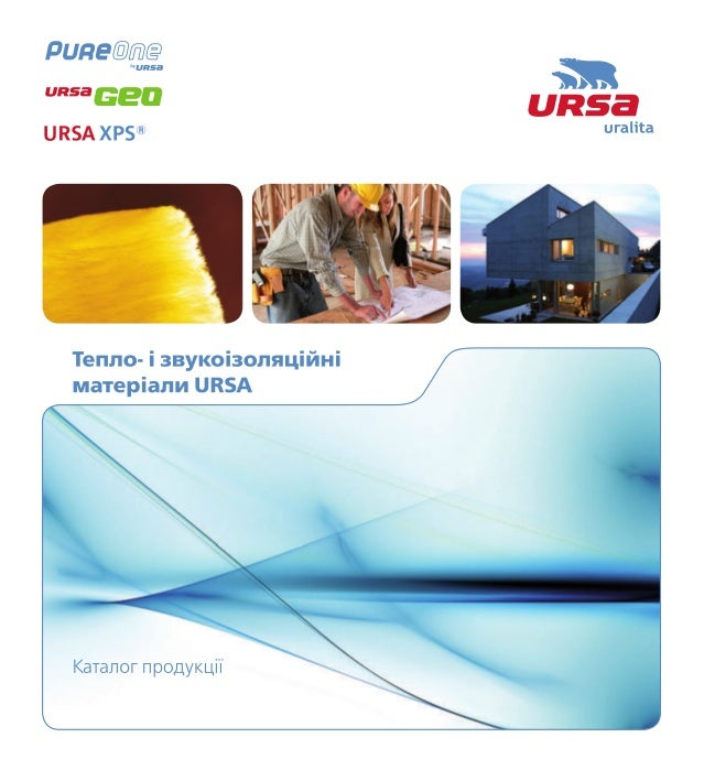 Ursa_catalog_pureone