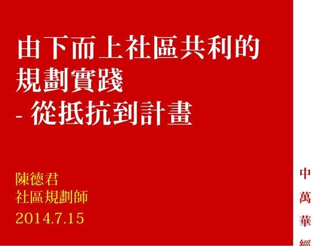 【URS Partner x 交點】社區,我們的家 - 陳德君 - 中萬華區域營造經驗