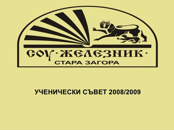 УЧЕНИЧЕСКИ СЪВЕТ 2008/2009
