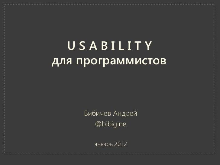 USABILITYдля программистов    Бибичев Андрей       @bibigine      январь 2012