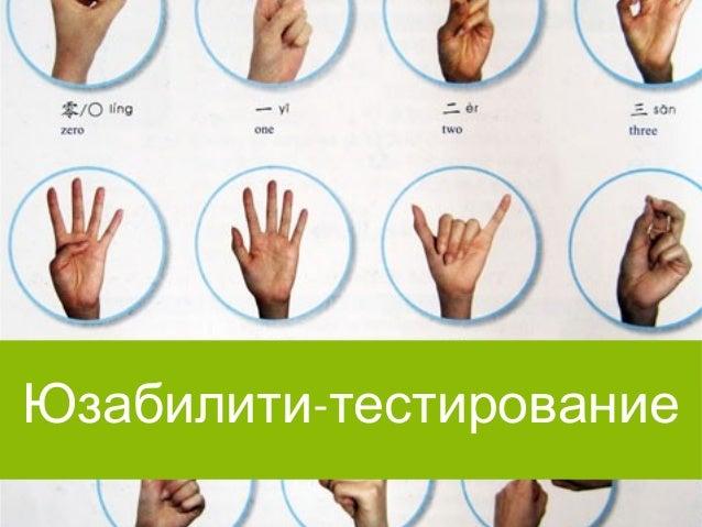"""Usability testing simplified"" (""Юзабилити-тестирование на пальцах"") для Sefby2Students2013"