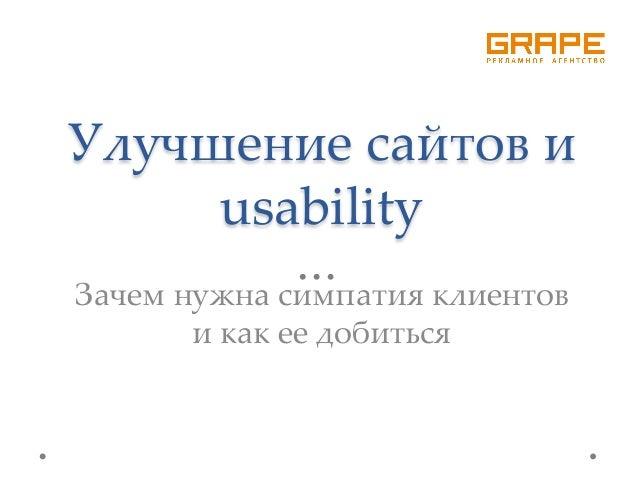 Улучшение сайтов и  usability Зачем нужна симпатия клиентов   и как ее добиться