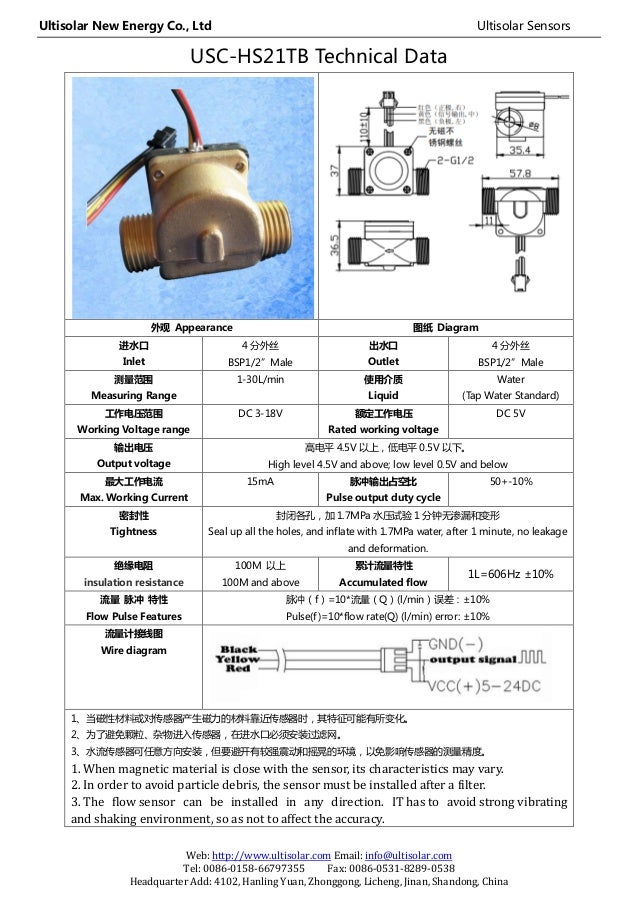 DN15mm Brass Hall Water Flow Sensor USC-HS21TB 1-30L/min datasheet