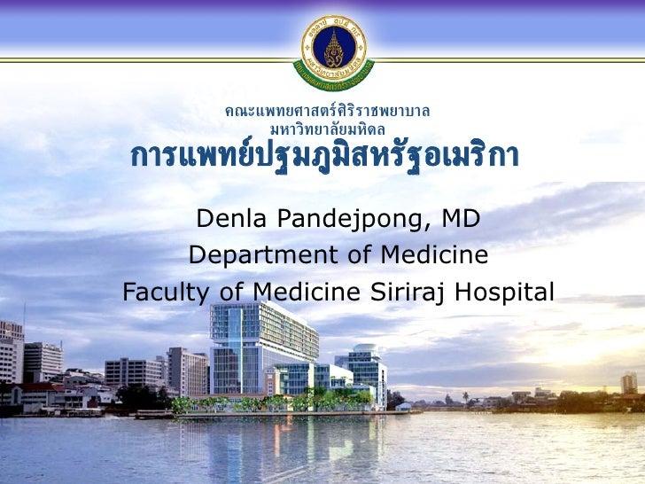 การแพทย์ปฐมภูมิสหรัฐอเมริกา Denla Pandejpong, MD Department of Medicine Faculty of Medicine Siriraj Hospital