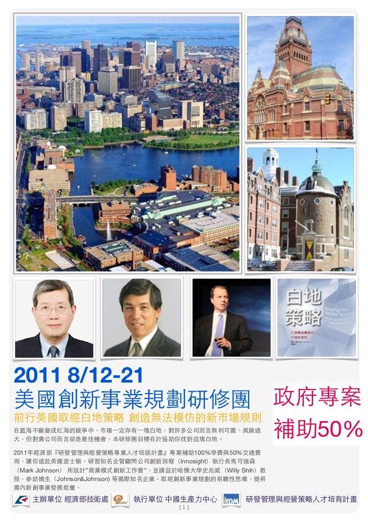 2011美國創新事業規劃研修團簡章