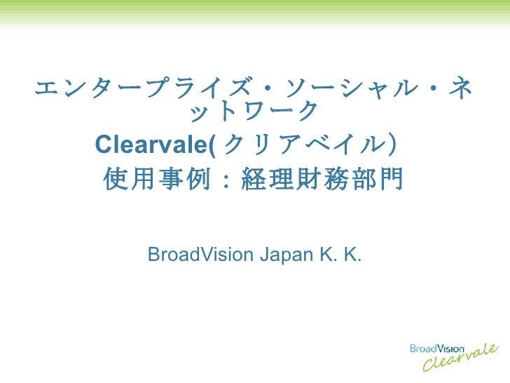 エンタープライズ・ソーシャル・ネットワーク Clearvale( クリアベイル) 使用事例:経理財務部門 BroadVision Japan K. K.