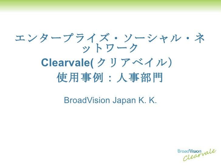 エンタープライズ・ソーシャル・ネットワーク Clearvale( クリアベイル) 使用事例:人事部門 BroadVision Japan K. K.
