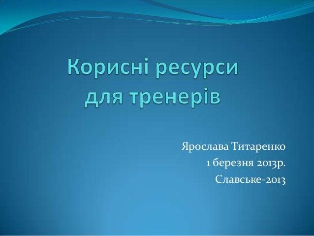Ярослава Титаренко    1 березня 2013р.      Славське-2013