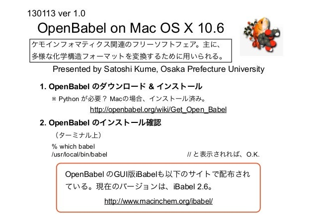 Use_OpenBabel_ver1.0