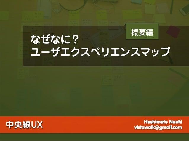 なぜなに?ユーザエクスペリエンスマップ概要編中央線UXHashimoto Naokivistawalk@gmail.com