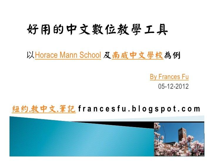好用的中文數位教學工具    以Horace Mann School 及南威中文學校為例                                      By Frances Fu                           ...