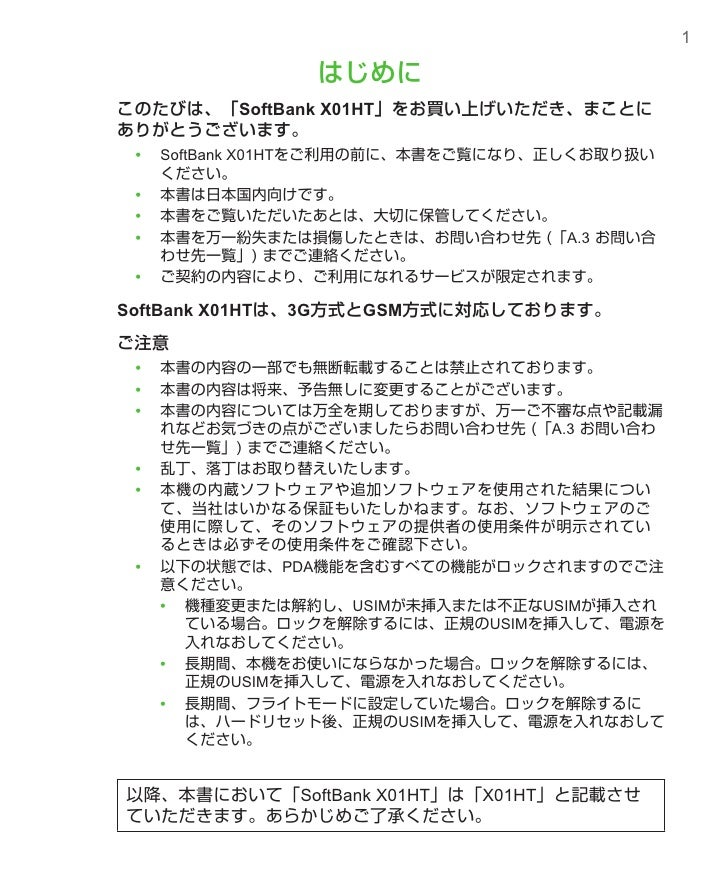 User Manual X01HT Softbank