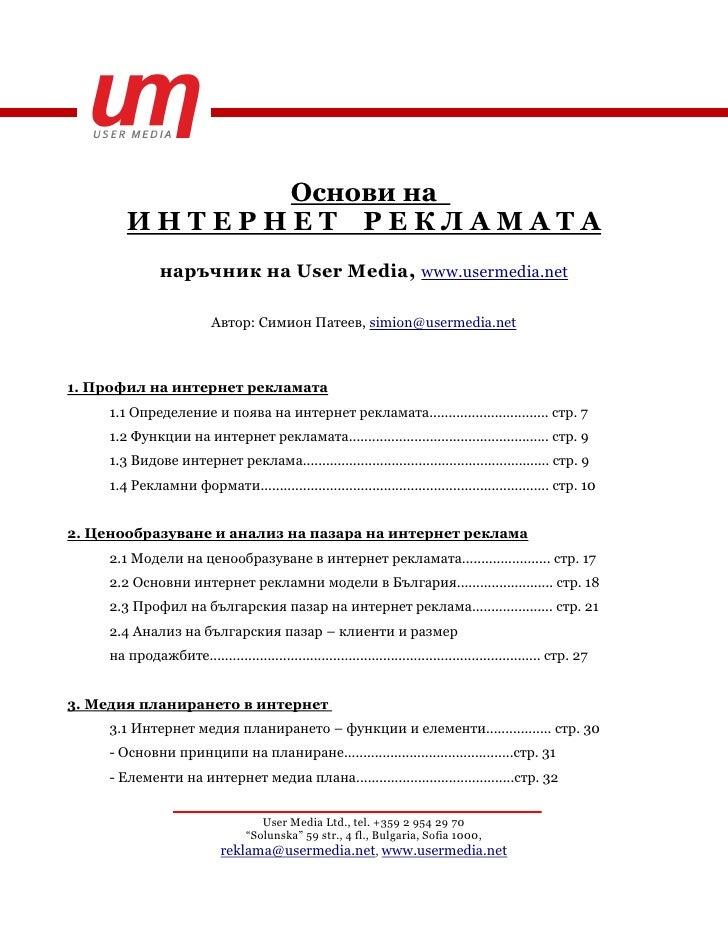 User Media Online Advertising Manual