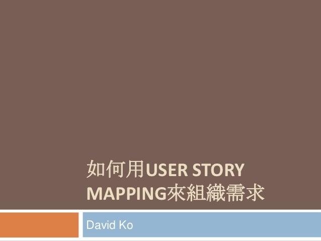 如何用USER STORYMAPPING來組織需求David Ko