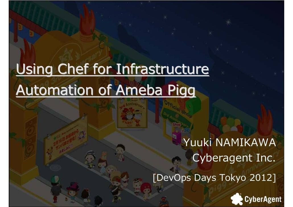 Using Chef for Infrastructure Automation of Ameba Pigg