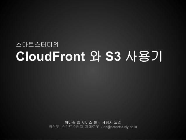 [AWS KR UG 1회 세미나] CloudFront와 S3 사용기 @ 박현우
