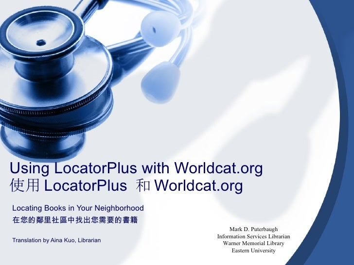 Using Locator Plus With Worldcat (Chinese Version)