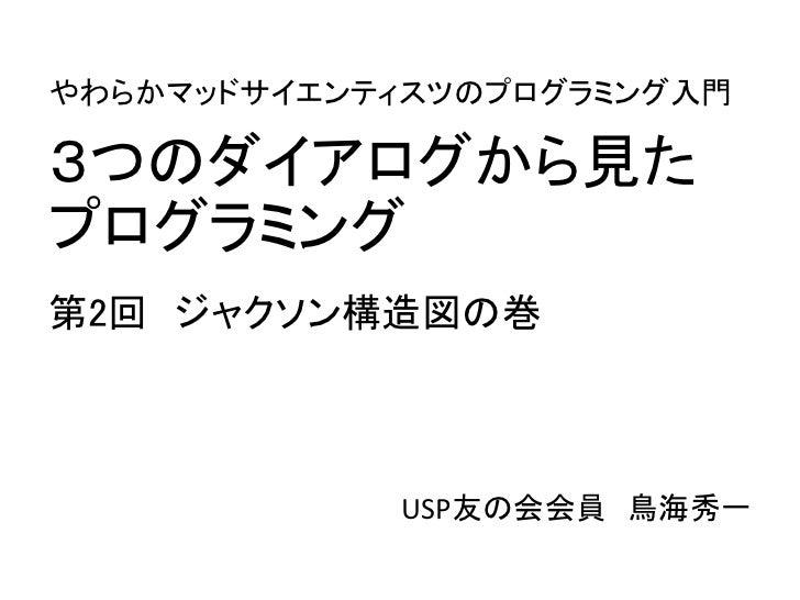 Usp友の会勉強会、ジャクソン構造図の巻(前編)