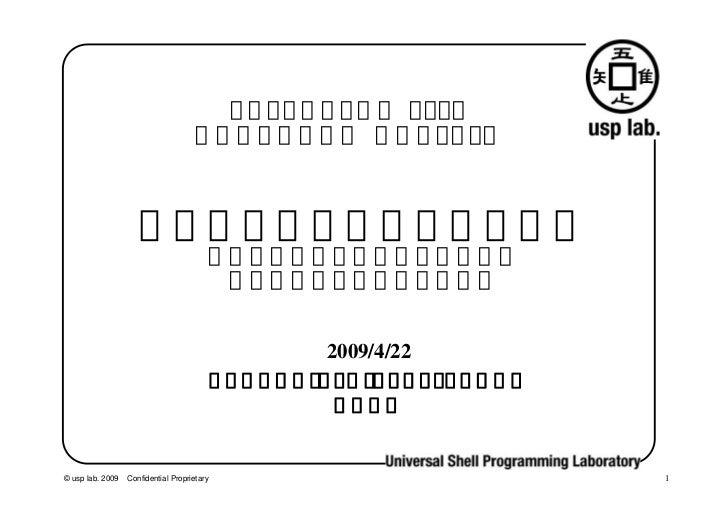 2009/4/22© usp lab. 2009   Confidential Proprietary               1