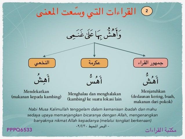 Ilmu Al-Qiraah dan Hubungkaitnya Dengan Mukjizat al-Quran
