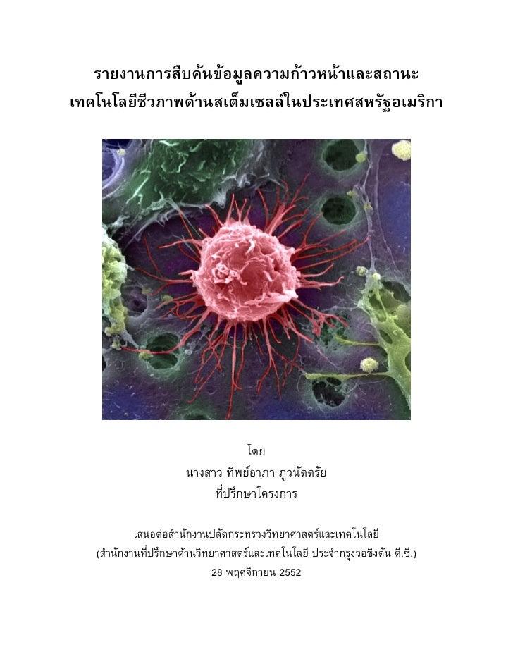 Us Stem Cells Report 2009
