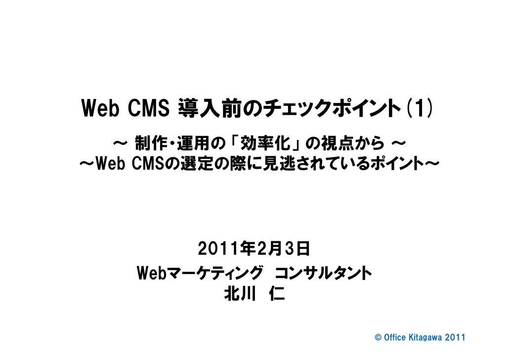 Web CMS 導入前のチェックポイント(1)  ~ 制作・運用の 「効率化」 の視点から ~~Web CMSの選定の際に見逃されているポイント~         2011年2月3日    Webマーケティング コンサルタント         ...