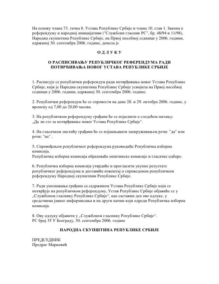 Устав Републике Србије