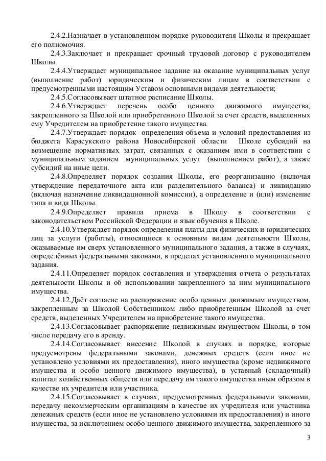 образец устава муниципального казенного учреждения - фото 7