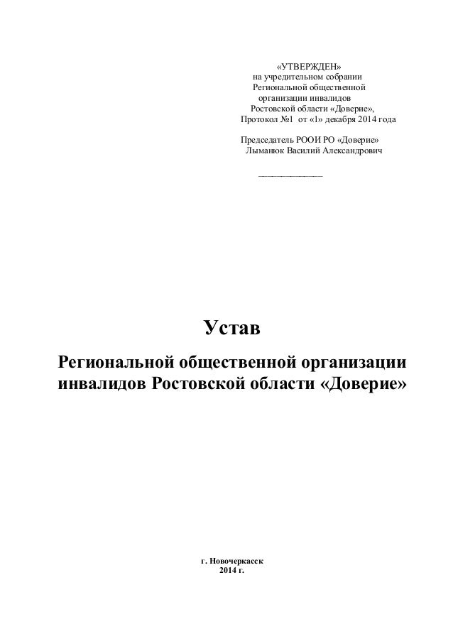 Образец Устава Общественной Организации Украина img-1