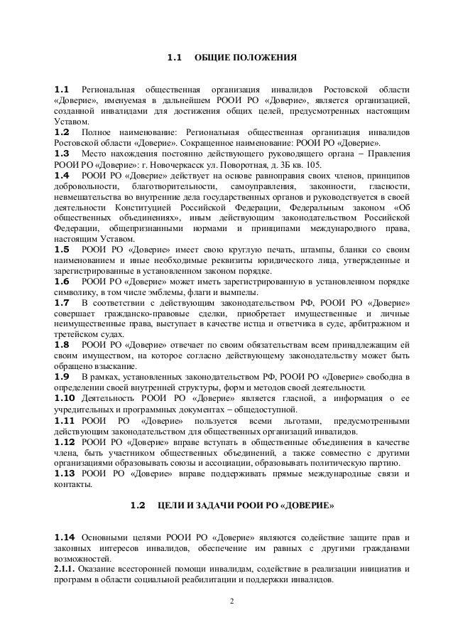 Образец Устава Общественной Организации Украина - фото 11