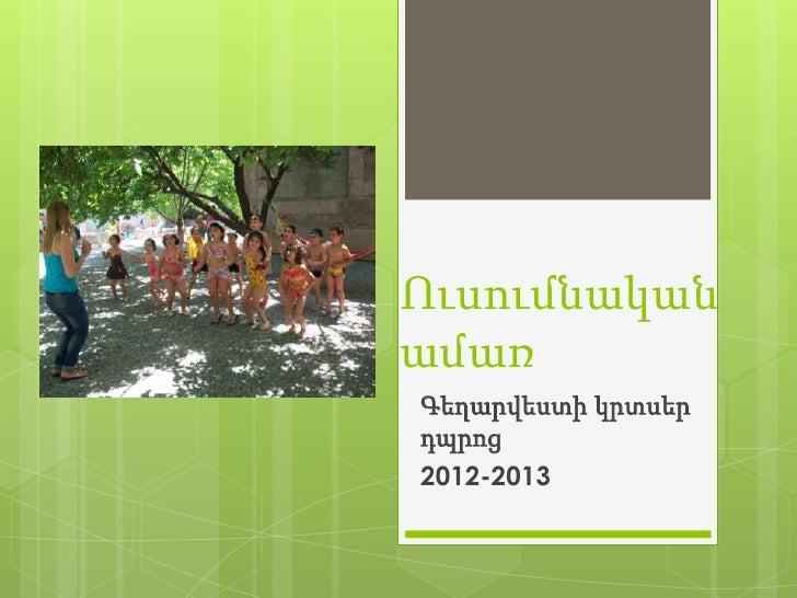 ՈւսումնականամառԳեղարվեստի կրտսերդպրոց2012-2013