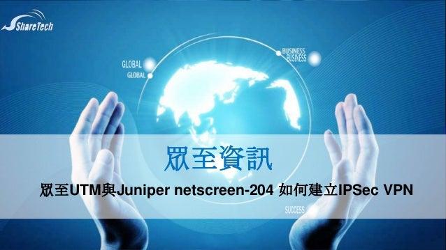 眾至資訊 眾至UTM與Juniper netscreen-204 如何建立IPSec VPN