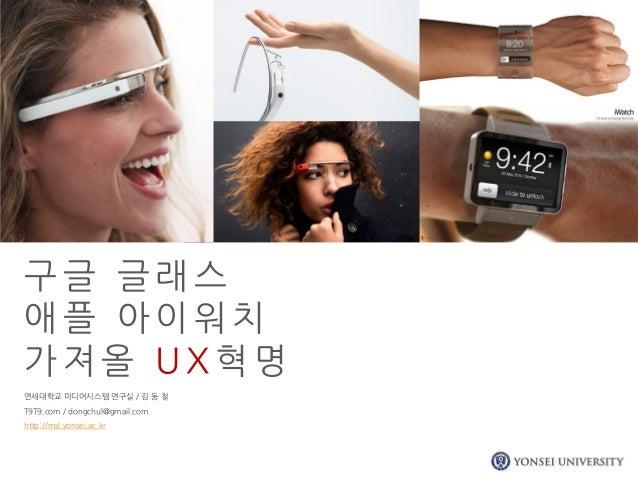 구글 글래스애플 아이워치가져올 UX혁명연세대학교 미디어시스템 연구실 / 김 동 철T9T9.com / dongchul@gmail.comhttp://msl.yonsei.ac.kr