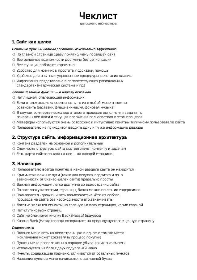 Анализ юзабилити сайта