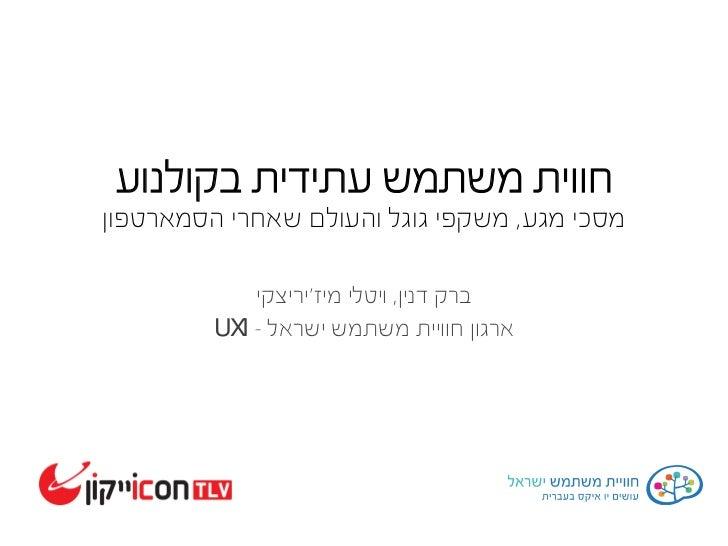 Futuristic UX in Film - Barak Danin + Vitaly Mijiritsky (Hebrew)