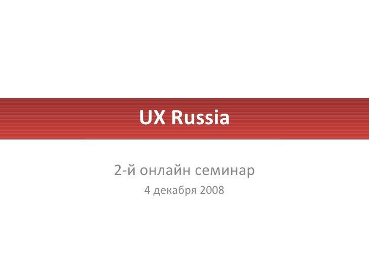 UX Russia 2 -й онлайн семинар 4 декабря 2008